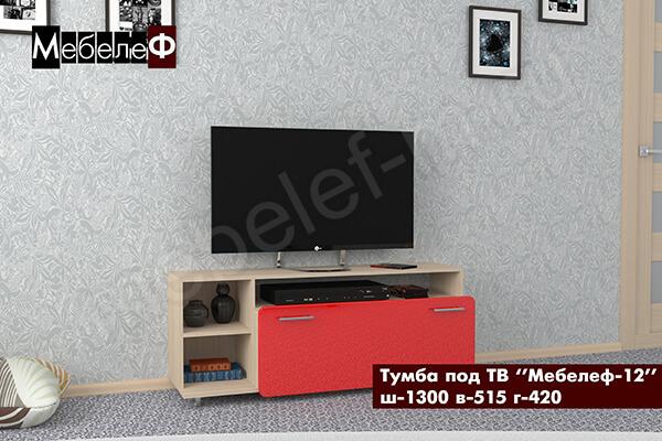 """Тумба под ТВ """"Мебелеф-12"""" красная"""