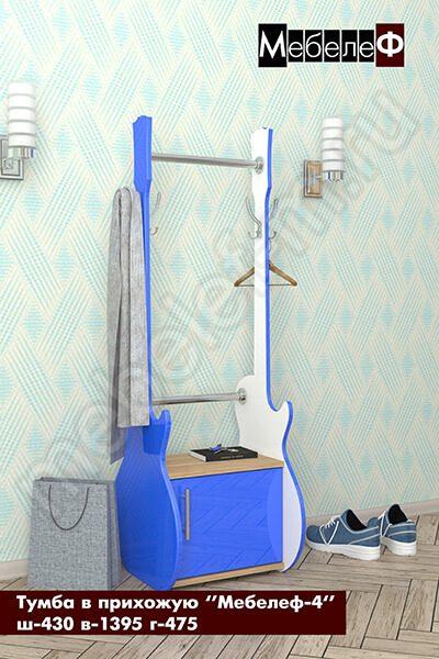 тумба для прихожей Мебелеф-4 синяя