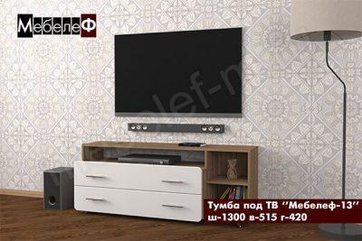 "Тумба под ТВ ""Мебелеф-13"" белая"