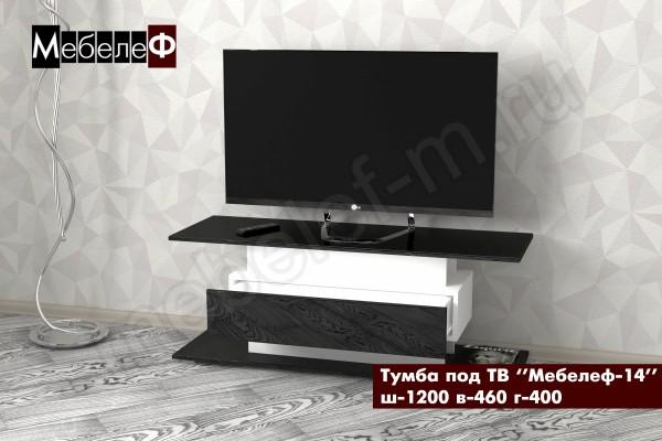 ТВ тумба Мебелеф-14 черная