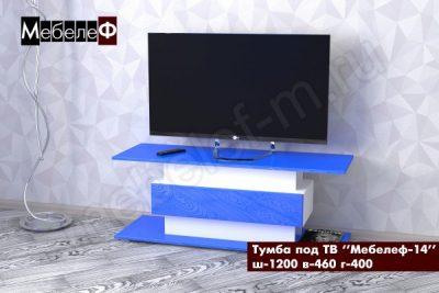 ТВ тумба Мебелеф-14 синяя