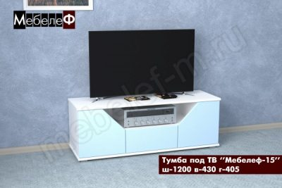 ТВ тумба Мебелеф-15 голубая