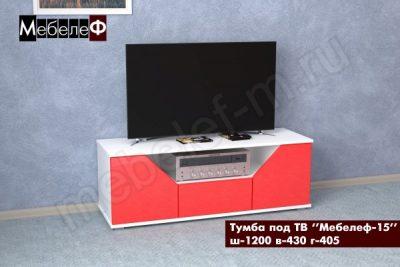 ТВ тумба Мебелеф-15 красная