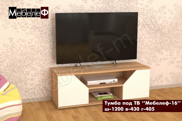 ТВ тумба Мебелеф-16 белая