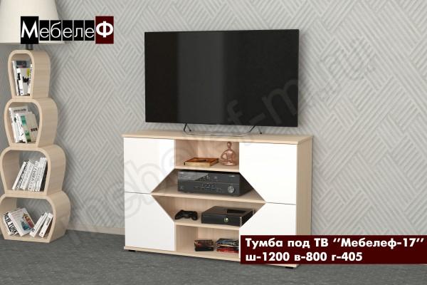ТВ тумба Мебелеф-17 белая
