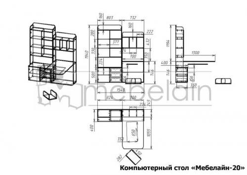 размеры компьютерного стола Мебелайн-20