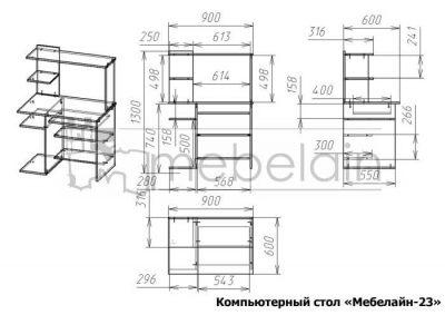 размеры компьютерного стола Мебелайн-23