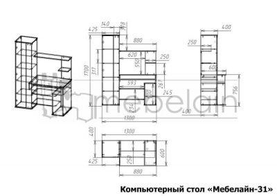 размеры компьютерного стола Мебелайн-31