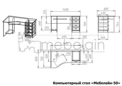 размеры компьютерного стола Мебелайн-50