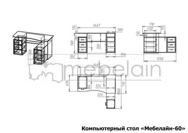 размеры компьютерного стола Мебелайн-60