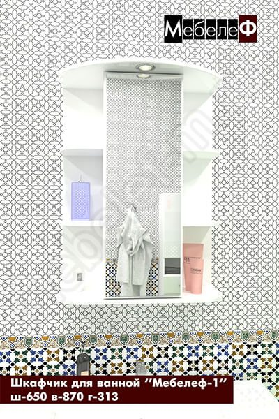 шкафчик с дверцами для ванной Мебелеф-1шкафчик с дверцами для ванной Мебелеф-1 белый
