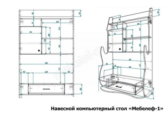 Навесной компьютерный стол Мебелеф 1 размеры