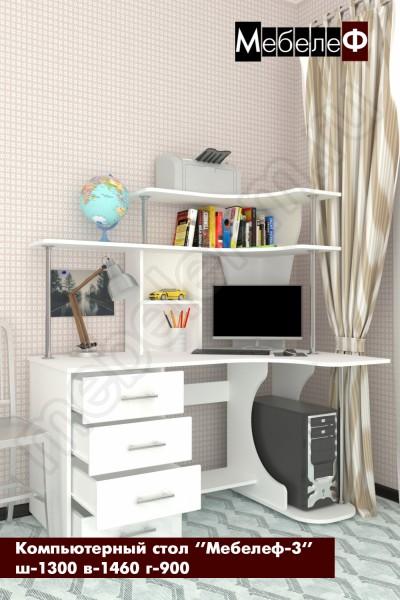 Белый компьютерный стол Мебелеф-3