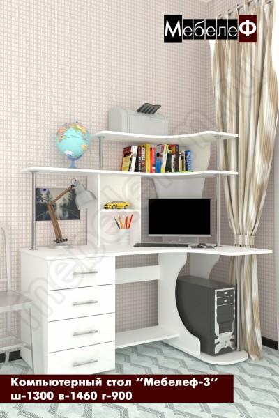 "Белый компьютерный стол ""Мебелеф-3"""