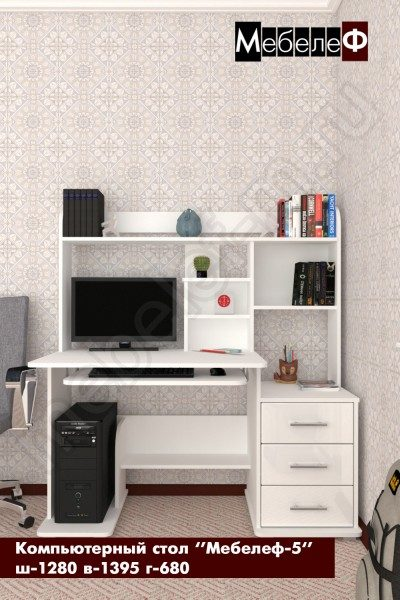 Белый компьютерный стол Мебелеф-5