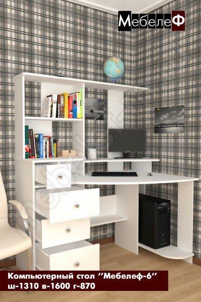 Белый компьютерный стол Мебелеф-6