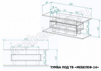Размеры тумбы под ТВ Мебелеф 14