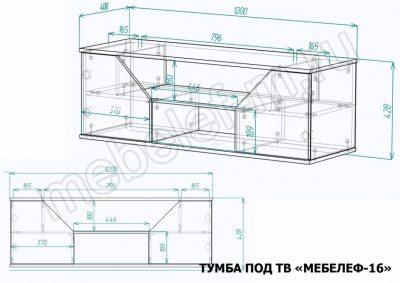 Размеры тумбы под ТВ Мебелеф 16