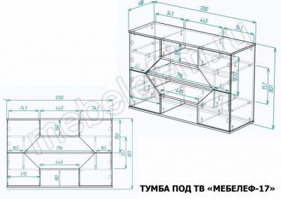 Размеры тумбы под ТВ Мебелеф 17