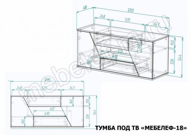 Размеры тумбы под ТВ Мебелеф 18