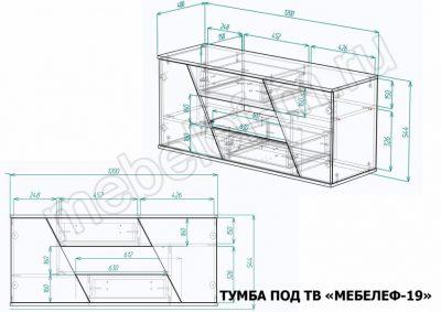 Размеры тумбы под ТВ Мебелеф 19