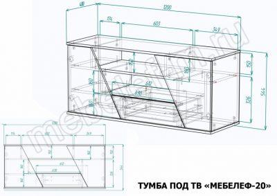 Размеры тумбы под ТВ Мебелеф 20