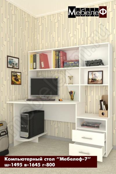 белый компьютерный стол мебелеф-7