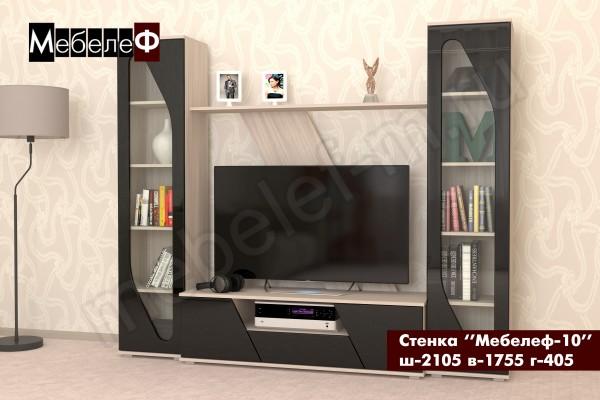 стенка для гостиной Мебелеф-10 черная
