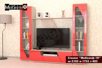 стенка для гостиной Мебелеф-10 красная