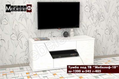 ТВ-тумба Мебелеф-18 белая