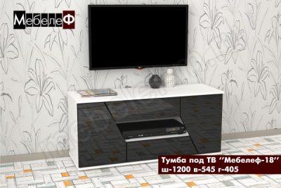 ТВ-тумба Мебелеф-18 черная