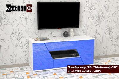 ТВ-тумба Мебелеф-18 синяя