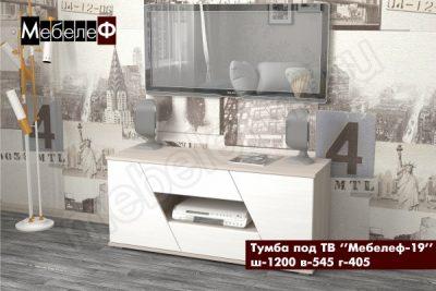 ТВ-тумба Мебелеф-19 белая