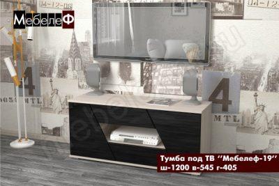 ТВ-тумба Мебелеф-19 черная