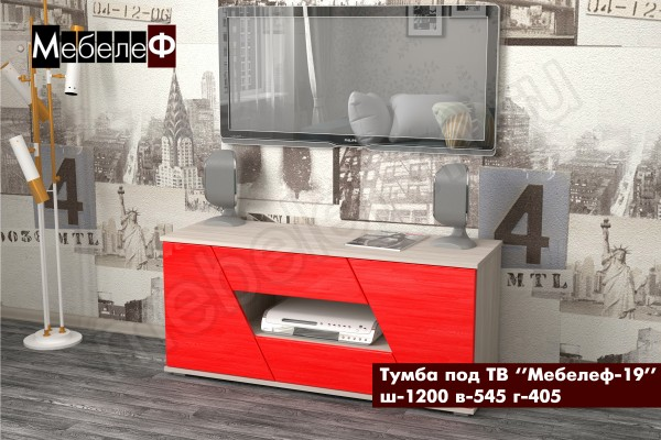 ТВ-тумба Мебелеф-19 красная