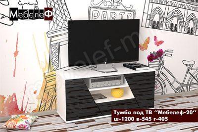 ТВ-тумба Мебелеф-20 черная