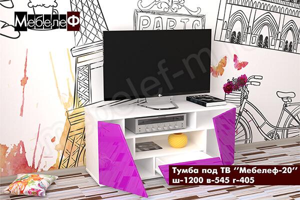 ТВ-тумба Мебелеф-20 фиолетовая