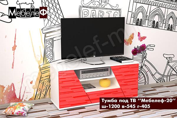ТВ-тумба Мебелеф-20 красная