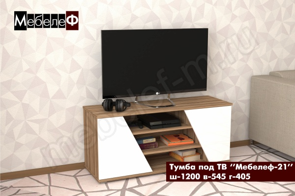 ТВ-тумба Мебелеф-21 белая