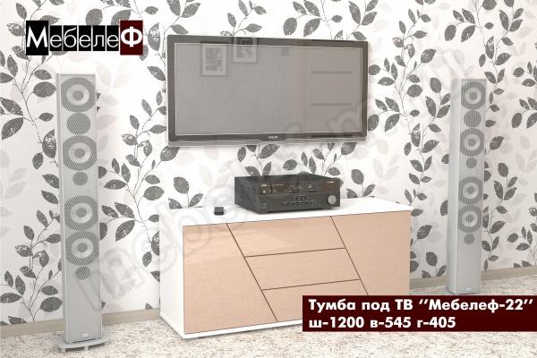 ТВ-тумба Мебелеф-22 капучино