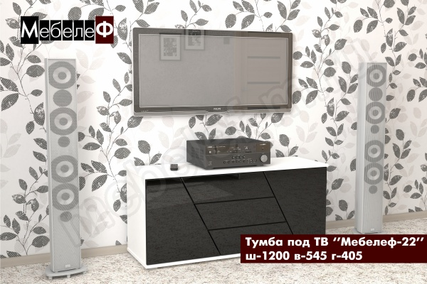 ТВ-тумба Мебелеф-22 черная