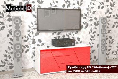 ТВ-тумба Мебелеф-22 красная