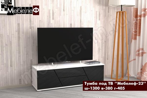 ТВ-тумба Мебелеф-23 черная