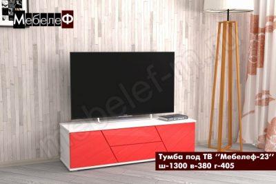 ТВ-тумба Мебелеф-23 красная