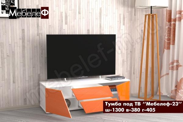 ТВ-тумба Мебелеф-23 оранжевая