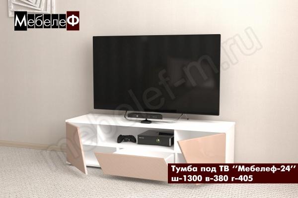 ТВ-тумба Мебелеф-24 капучино