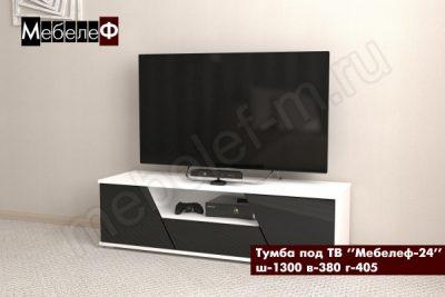 ТВ-тумба Мебелеф-24 черная