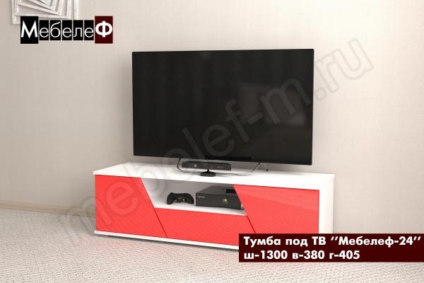 ТВ-тумба Мебелеф-24 красная