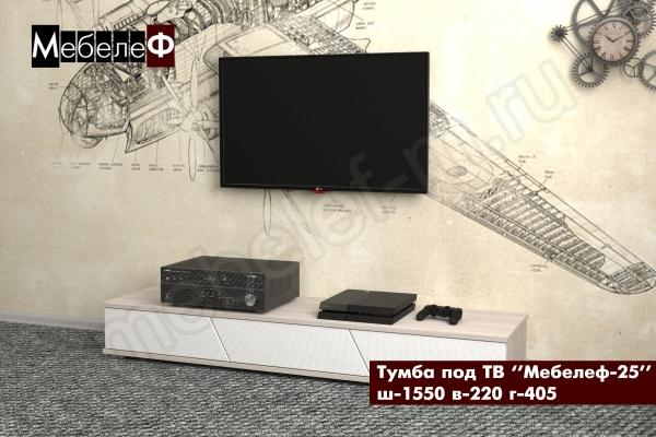 ТВ-тумба Мебелеф-25 белая