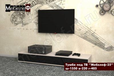 ТВ-тумба Мебелеф-25 черная